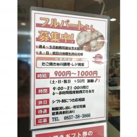 たこ風船 鳥取北イオンモール店