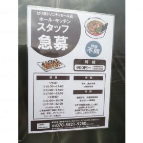 ばり馬 鳥取トリニティモール店