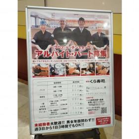 くら寿司 鳥取トリニティモール店