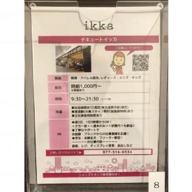 CIQUETO ikka(チキュートイッカ) イオンモール草津店