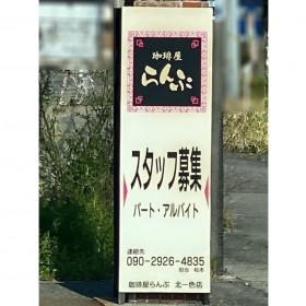 珈琲屋らんぷ 北一色店