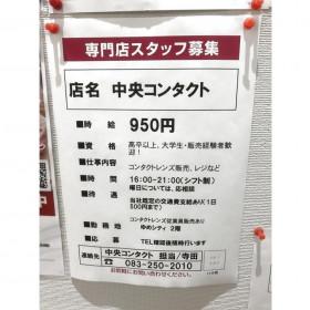 中央コンタクト ゆめシティ新下関店