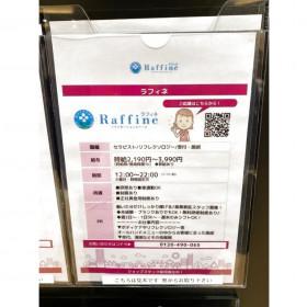ラフィネ イオンモール各務原店
