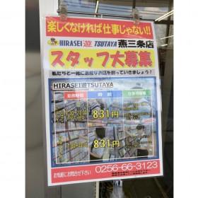 TSUTAYA 燕三条店