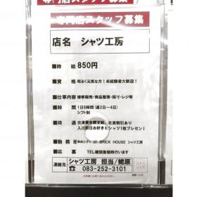 BRICK HOUSE シャツ工房新下関ゆめシティ店