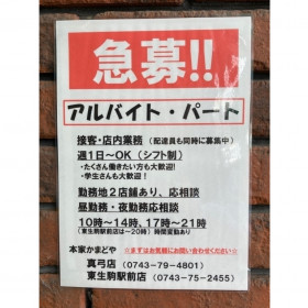 本家かまどや 東生駒駅前店