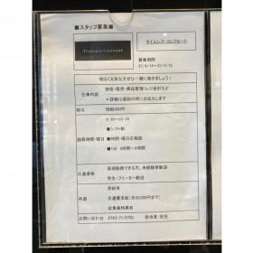 タイムレスコンフォート 生駒店