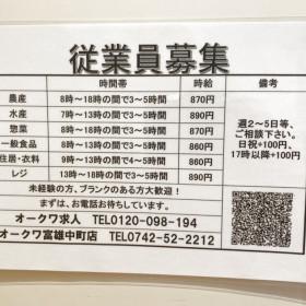 スーパーセンター オークワ 富雄中町店