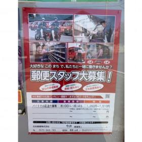 今井郵便局