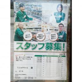 セブン‐イレブン 大子池田松沼店