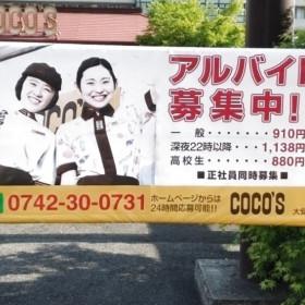 ココス 大安寺店