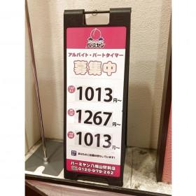 バーミヤン 八幡山駅前店