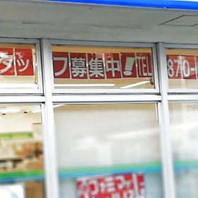 ファミリーマート 宜野湾真志喜2丁目店