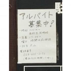 山本さん家 宿郷店