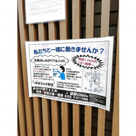 建都住宅販売(株)右京店