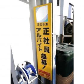 コスモ石油 足立石油(株) 天神川SS