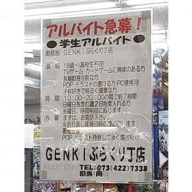 GENKI ぶらくり丁店