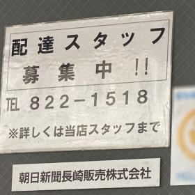 朝日新聞サービスアンカー ASA長崎販売 本店
