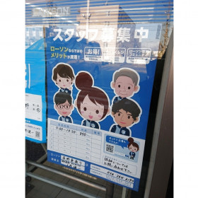 ローソン 長野東通り店