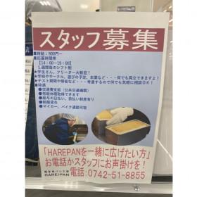 純生食パン工房 ハレパン 富雄中町店