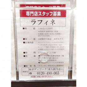 ラフィネ ゆめタウン筑紫野店