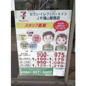 セブンイレブン ハートインJR福山駅西店
