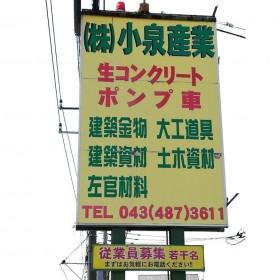 (株)小泉産業