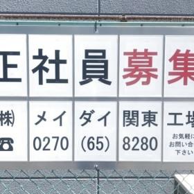 メイダイ 関東営業所/関東工場