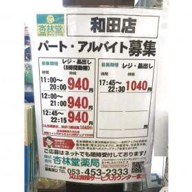 杏林堂薬局 和田店(調剤薬局併設)