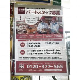 知久屋(ちくや) 和田店