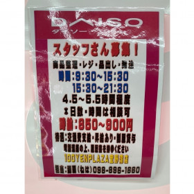 ダイソー&アオヤマ100円プラザ 宜野湾店