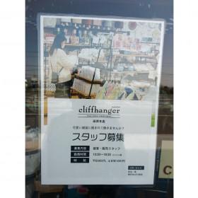 cliffhanger(クリフハンガー) by En Fance 田原本店