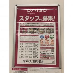 ザ・ダイソー リブロス浜松笠井店
