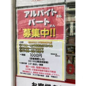 FLET'S(フレッツ) 西中島店