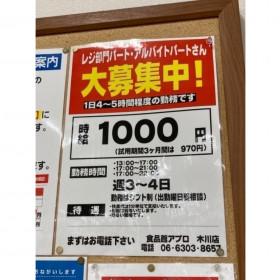 食品館アプロ 木川店