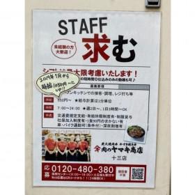 肉のヤマキ商店 十三店