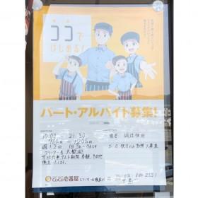カレーハウス CoCo壱番屋 ビバモール寝屋川店
