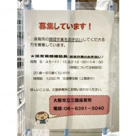 大阪市立 三国保育所