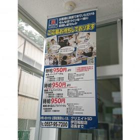 クリエイトS・D 伊豆稲取店