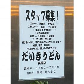 大阪ひらの だいきうどん 長原店