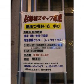 阪急三国南駐輪センター