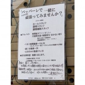 PAPPARE(パッパーレ) 関目店