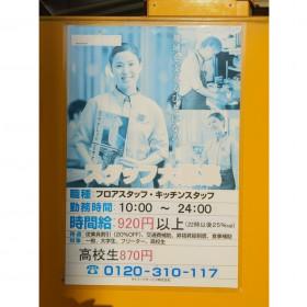 和食さと 王寺駅前店