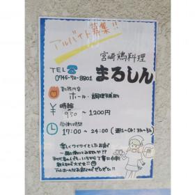 宮崎鶏料理 まるしん 王寺店