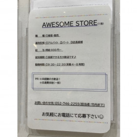 AWESOME STORE (オーサムストアー)熱田店