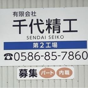 (有)千代精工 第2工場