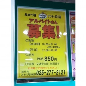 みかづき DeKKY401店