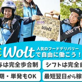 wolt(ウォルト)青森/東青森駅周辺エリア2