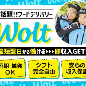 wolt(ウォルト)函館/大町(北海道)駅周辺エリア3