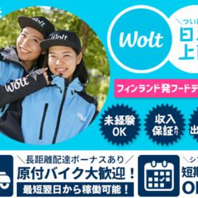wolt(ウォルト)函館/昭和橋駅周辺エリア1